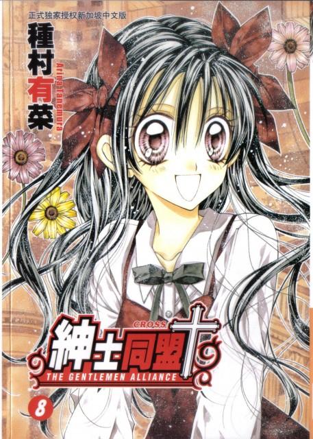 Arina Tanemura, Shinshi Doumei Cross, Komaki Kamiya, Manga Cover