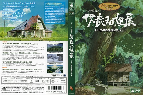 Kazuo Oga, Studio Ghibli, My Neighbor Totoro, DVD Cover