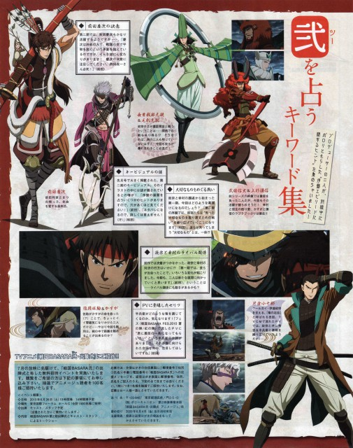 Capcom, Sengoku Basara, Yukimura Sanada, Kojuro Katakura, Yumekichi