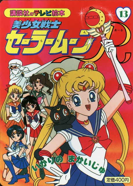 Bishoujo Senshi Sailor Moon R Board Book Vol. 13