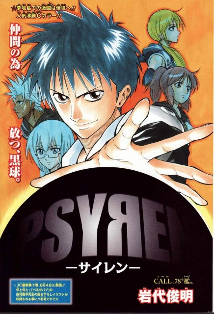 Toshiaki Iwashiro, Psyren, Kyle (Psyren), Sakurako Amamiya, Marie (Psyren)