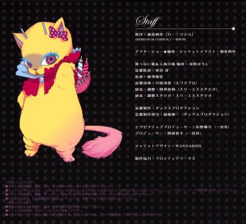 Touya Mikanagi, Karneval, Album Cover