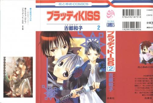 Kazuko Furumiya, Bloody Kiss, Kiyo Katsuragi, Sou Mizukami, Kuroboshi