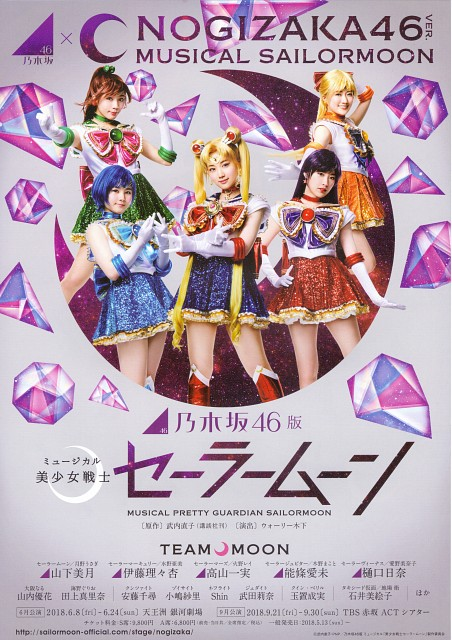 Toei Animation, Bishoujo Senshi Sailor Moon, Sailor Venus, Sailor Jupiter, Sailor Mercury