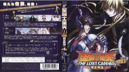 Masami Kurumada, Shiori Teshirogi, Saint Seiya: The Lost Canvas, Alone, Pegasus Tenma
