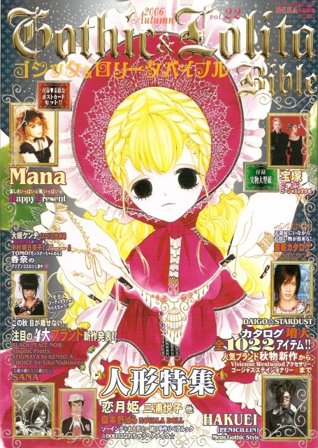 Asumiko Nakamura, Long Along Alonging, Gothic & Lolita Bible, Magazine Covers