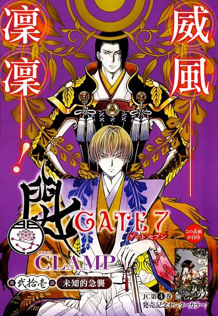 CLAMP, GATE 7, Sakon Shima (GATE 7), Hana (GATE 7), Mitsunari Ishida (GATE 7)