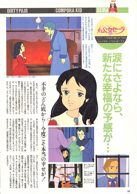 Aniplex, Nippon Animation, Princess Sarah, Sarah Crewe, Tom Carrisford