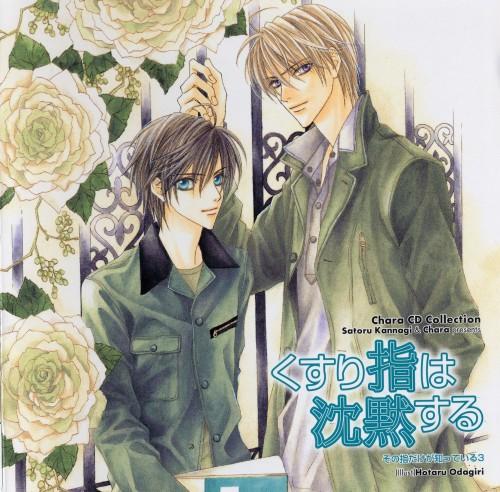Hotaru Odagiri, Only the Ring Finger Knows, Yuichi Kazuki, Wataru Fujii
