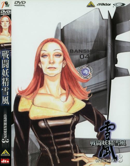 Yumi Tada, Gonzo, Sentou Yousei Yukikaze, Lydia Cooley, DVD Cover