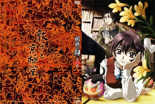 Madhouse, Mouryou no Hako, Atsuko Chuzenji, Akihiko Chuzenji, DVD Cover