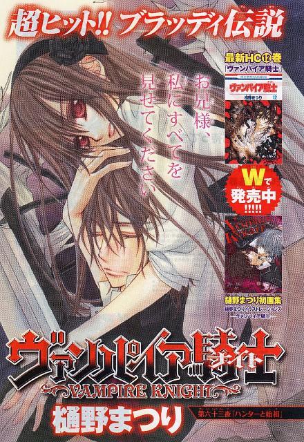 Matsuri Hino, Vampire Knight, Yuuki Cross, Kaname Kuran