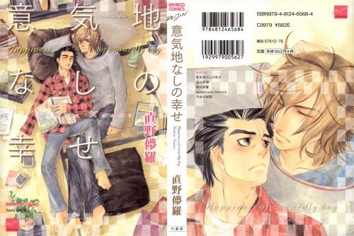 Bohra Naono, Ikujinashi no Shiawase, Yuuki Mori, Kawada, Manga Cover
