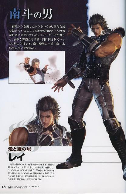 Tetsuo Hara, Toei Animation, Koei, Fist of the North Star, Rei (Fist of the North Star)