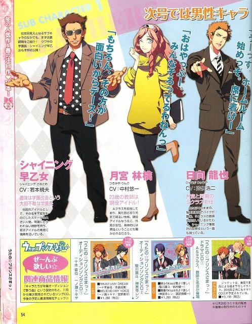 Chinatsu Kurahana, Broccoli, Uta no Prince-sama, Ryuuya Hyuuga, Shining Saotome