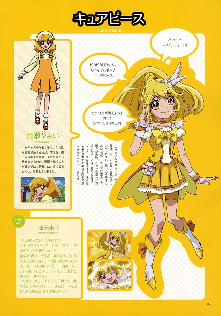 Toei Animation, Smile Precure!, Precure 10th Anniversary Official Book, Cure Peace, Yayoi Kise