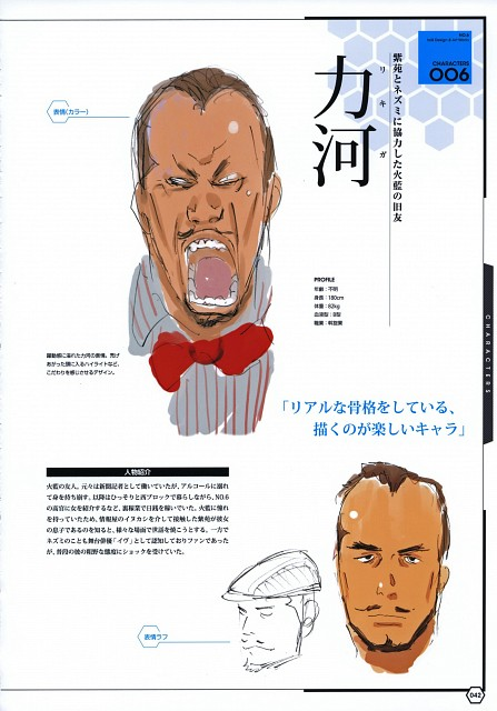 toi8, BONES, No. 6, No. 6 Toi8 Design & Art Works, Rikiga